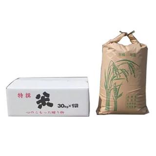 ふるさと納税 玄米「【平成30年度産新米】さがびより 農薬・化学肥料を極限まで減らしたひなた村のお米:玄米30kg 」